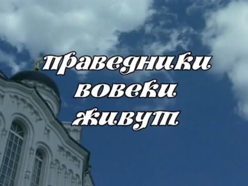 Преподобный Паисий Святогорец фильм