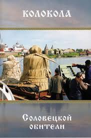 Колокола Соловецкой обители - Святыни