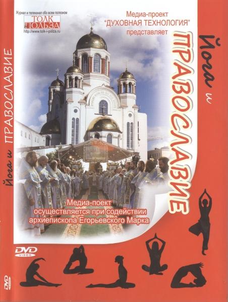 Йога и Православие - Документальные