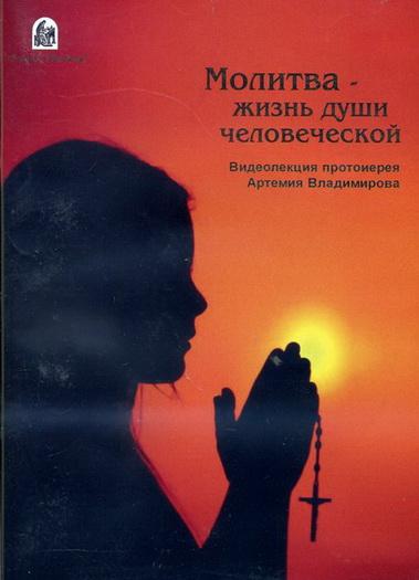 Молитва это жизнь души