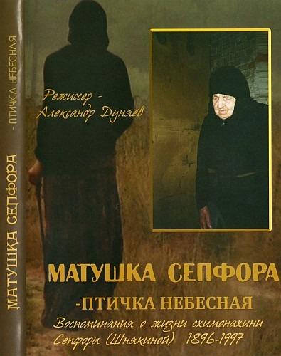 книга про монахиню сепфору